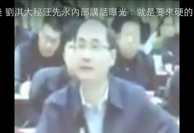 劉淇原秘書、北京豐台區委書記汪先永要求出「狠招」的內部講話被曝光。(視像擷圖)