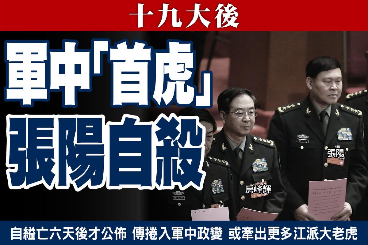 張陽(右一)及房峰輝(右二)涉軍事政變被查,張更被指貪腐問題嚴重,疑畏罪自殺身亡。(Feng Li/Getty Images)