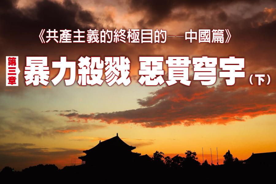 《共產主義的終極目的——中國篇》 第三章 暴力殺戮 惡貫穹宇(下)