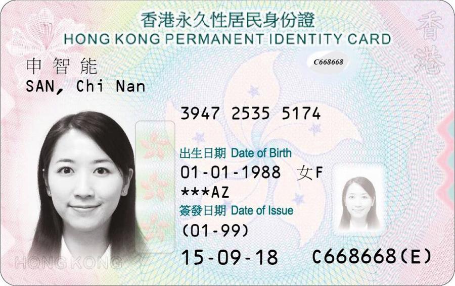 【圖片新聞】新智能身份證設計曝光