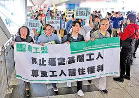 民團抗議北京驅逐「低端人口」