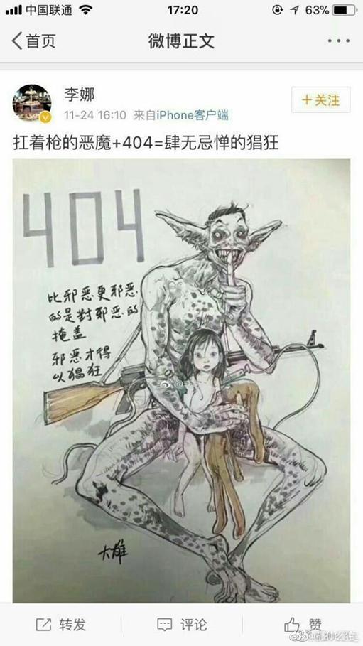 這張虐童漫畫為何引爆網絡