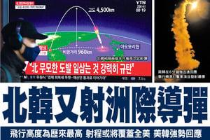 北韓又射洲際導彈