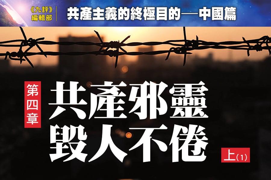 《共產主義的終極目的——中國篇》  第四章 共產邪靈毀人不倦(上)(1)
