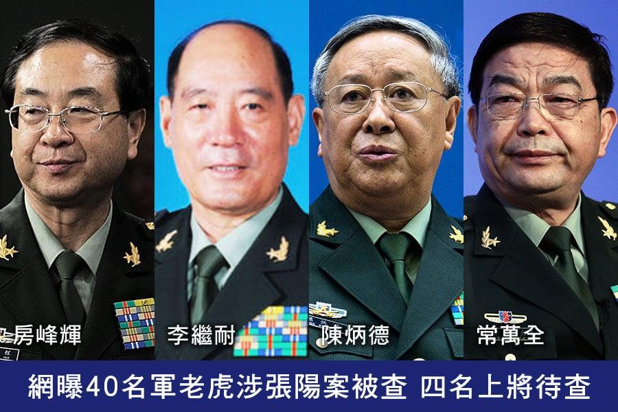 網曝40名軍老虎涉張陽案被查 四名上將待查