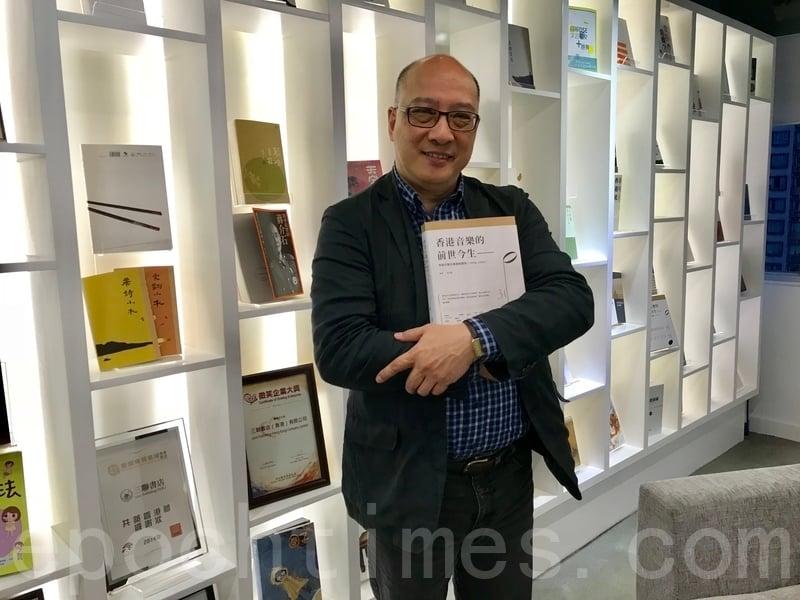 周光蓁教授和新書《香港音樂的前世今生──香港早期音樂發展歷程(1930s-1950s)》。