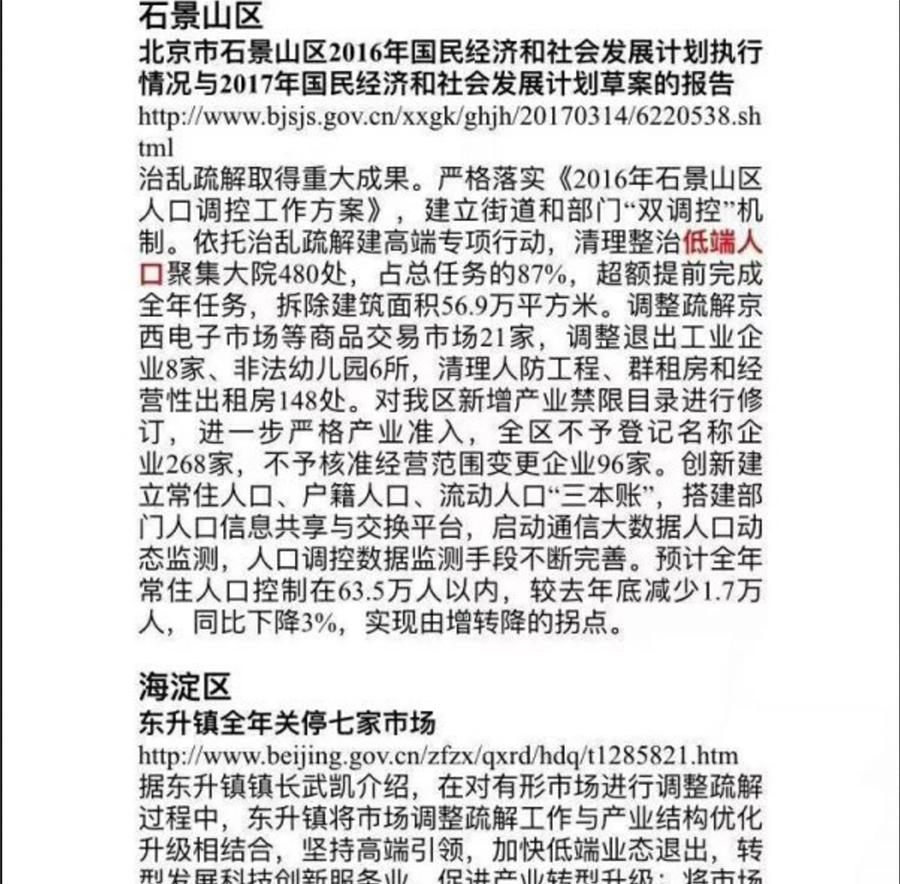 北京官方文件中提到「低端人口」。(網頁擷圖)