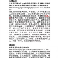 北京官方文件上的「低端人口」曝光