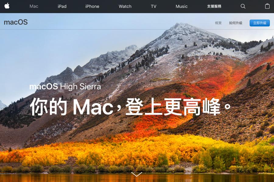 蘋果公司最新推出的macOS操作系統出現重大安全漏洞,任何人無需密碼就能登入用戶的Mac電腦。(apple.com)