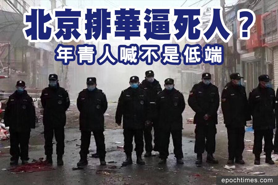 """北京大興發生火災後,中共當局以確保安全為由,在北京展開大清查,趕走幾十萬的被當局稱為""""低端人口""""的外地務工人員。網友稱中共僱傭的清查打手,就像清理猶太人的黨衛軍。(網友提供/大紀元合成)"""