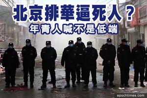 【新聞看點】北京排華逼死人?年青人喊不是低端