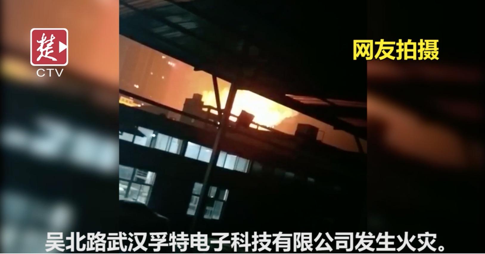 11月30日晚,武漢一電池廠起火爆燃,現場火光沖天,並伴爆炸聲。圖為事發現場。(視像擷圖)