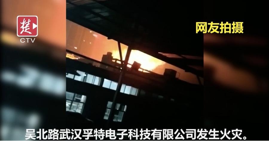 武漢一電池廠起火爆燃 火光沖天伴爆炸聲