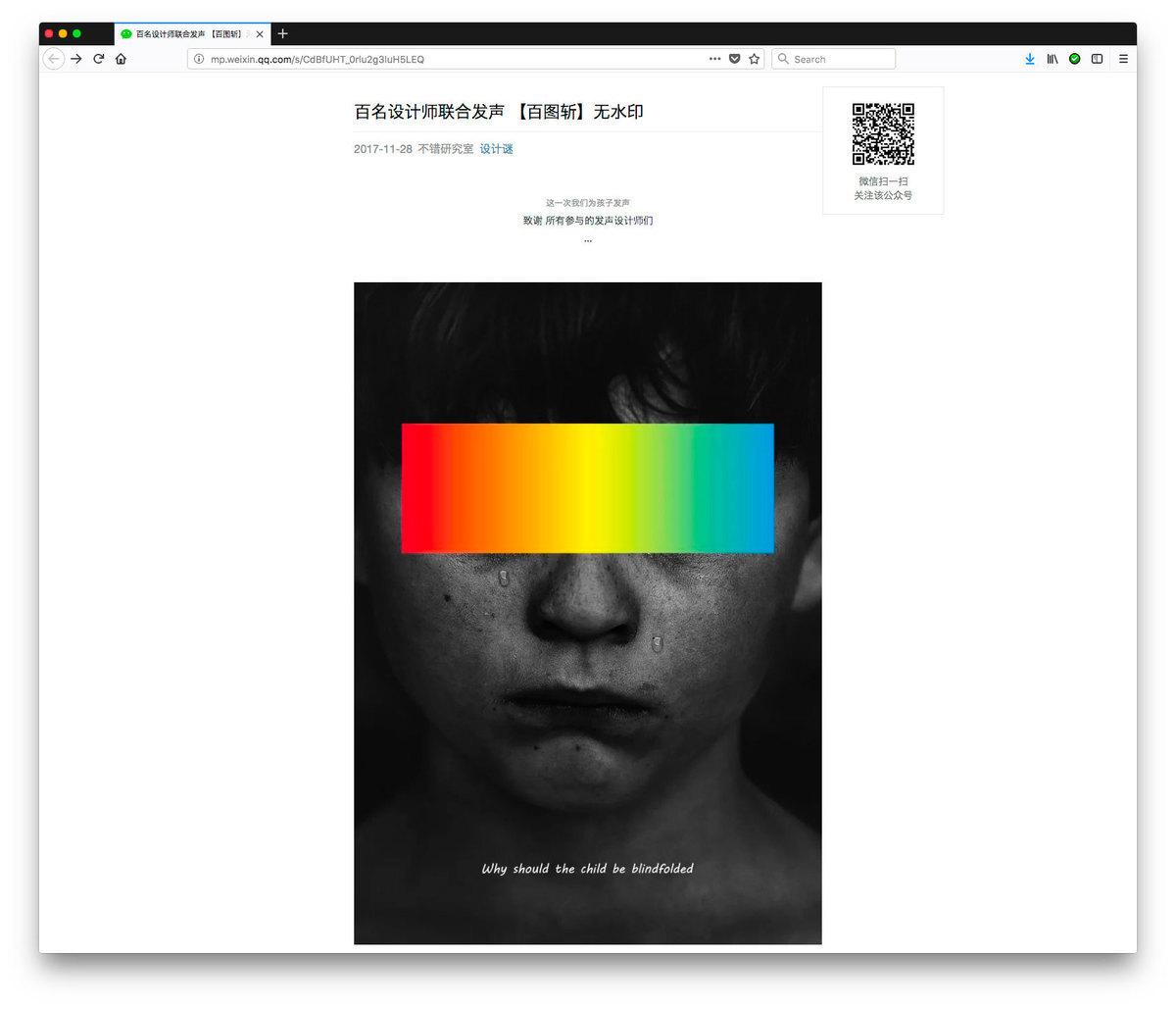 上載了百張海報圖片的微信頁面(現已被刪)。(網頁擷圖)