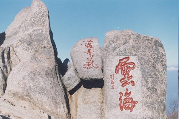 山巨石(大紀元)