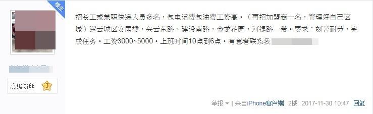 因為大清查蔓延到廣州,廣州的快遞也出現人員緊缺的現象。圖為廣州一快遞公司急著快遞小哥。(百度貼吧擷圖)