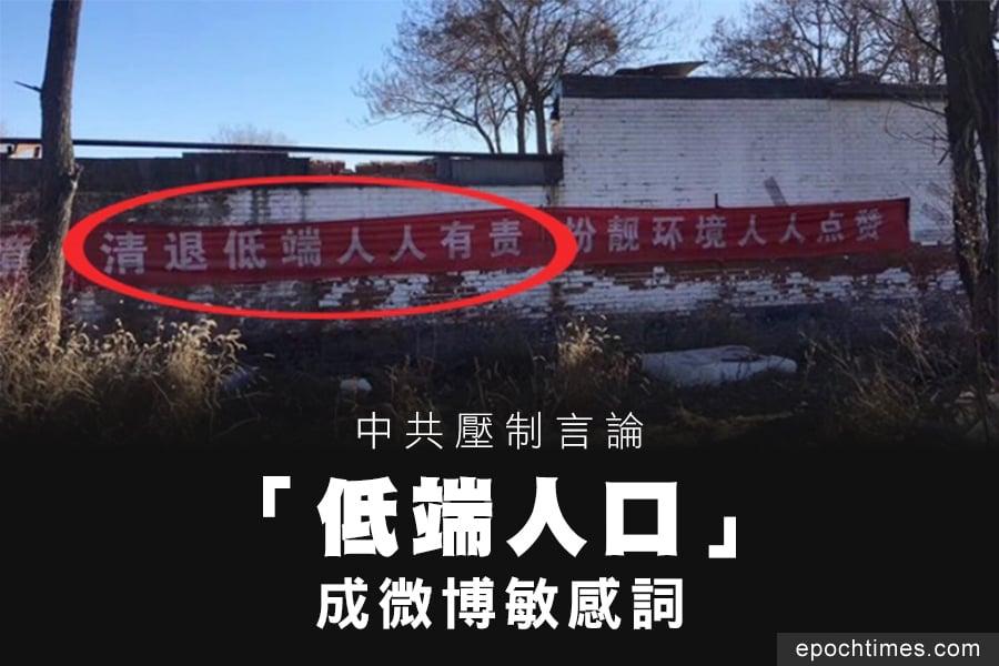 中共官方驅趕民眾,曾打著清除「低端人口」的稱號,後來不承認了,民眾找到了橫幅上的「低端」,給中共當局狠狠的一巴掌。(網友提供)