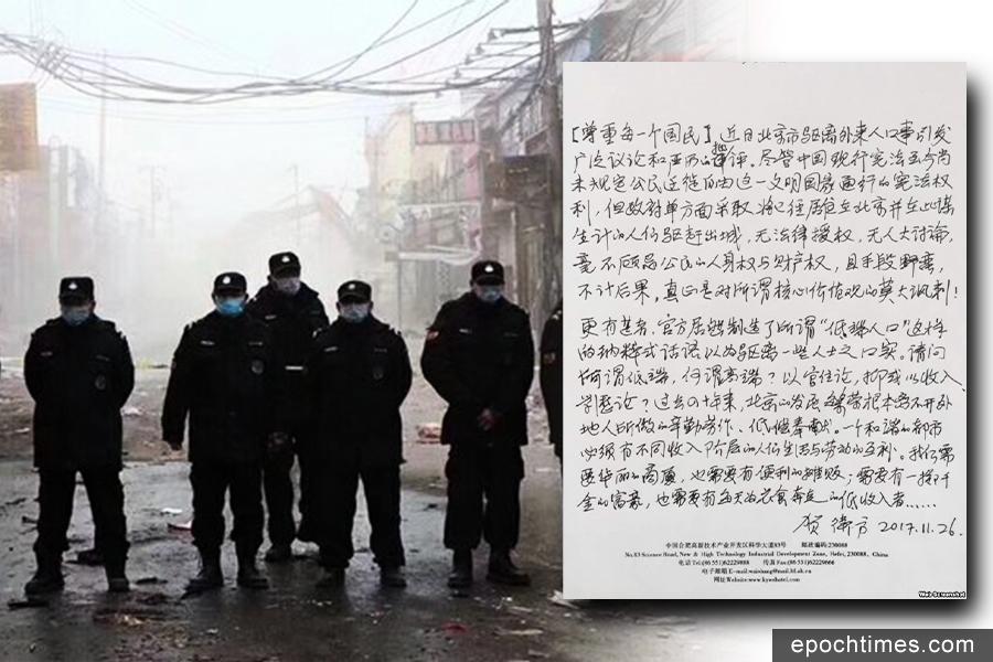 賀衛方譴責當局清理外來人口 製造納粹式語言