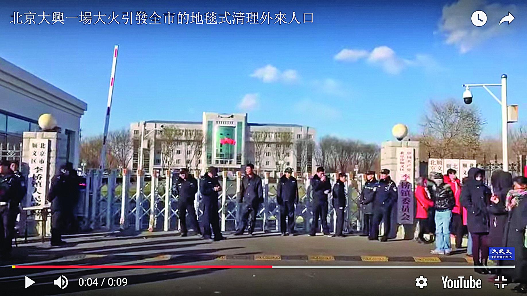11月18日,大興公寓火災後,北京當局啟動了驅逐「低端人口」的行動。(影片截圖)
