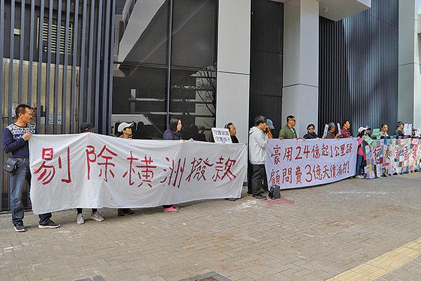 十多名橫洲村民在房委會開會前,到立法會外請願。(蔡雯文/大紀元)