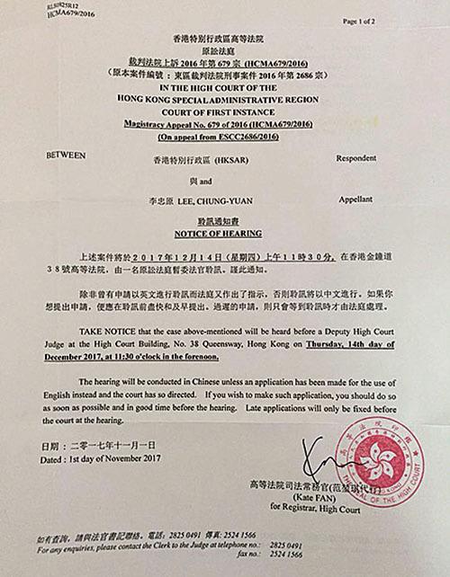 台灣法輪功學員李忠原,因有上訴案,原定今日親自到高等法院遞交相關文件,但被入境處拒絕入境。(受訪者提供)