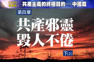《共產主義的終極目的——中國篇》 第四章 共產邪靈毀人不倦(下)(2)