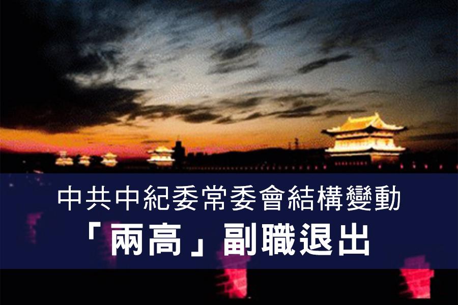 中共中紀委常委會結構變動「兩高」副職退出