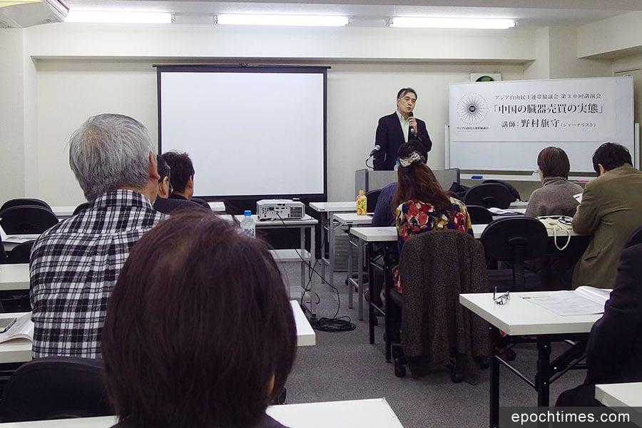 11月26日「亞洲自由民主連帶協會」在東京舉行「中國器官交易現狀」研討會。(張本真/大紀元)