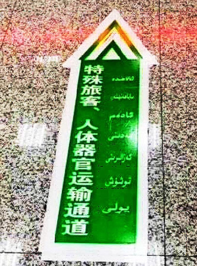 新疆喀什機場內的標誌。(摘自三井田孝歐博客)