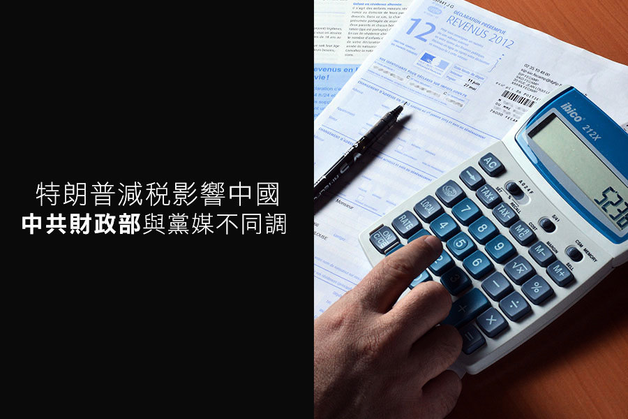 特朗普減稅影響中國 中共財政部與黨媒不同調