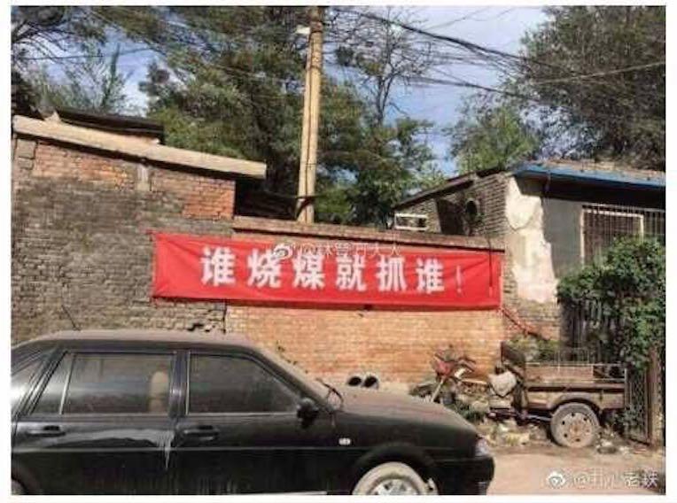 中共當局今年在京、津、冀及周邊地區實施禁煤令,嚴禁民間用煤取暖,並強制推行「煤改氣、煤改電」。目前,華北區域28個城市範圍,至少超過千萬人在零下4、5度的嚴寒受凍。(博客圖片)