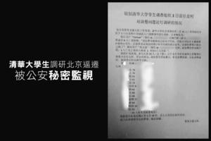 清華大學生調研北京逼遷 被公安秘密監視