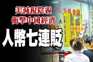 美減稅陰霾  衝擊中國經濟  人幣七連貶