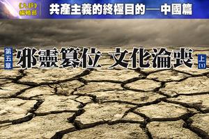 《共產主義的終極目的——中國篇》 第五章 邪靈篡位 文化淪喪 (上)(1)