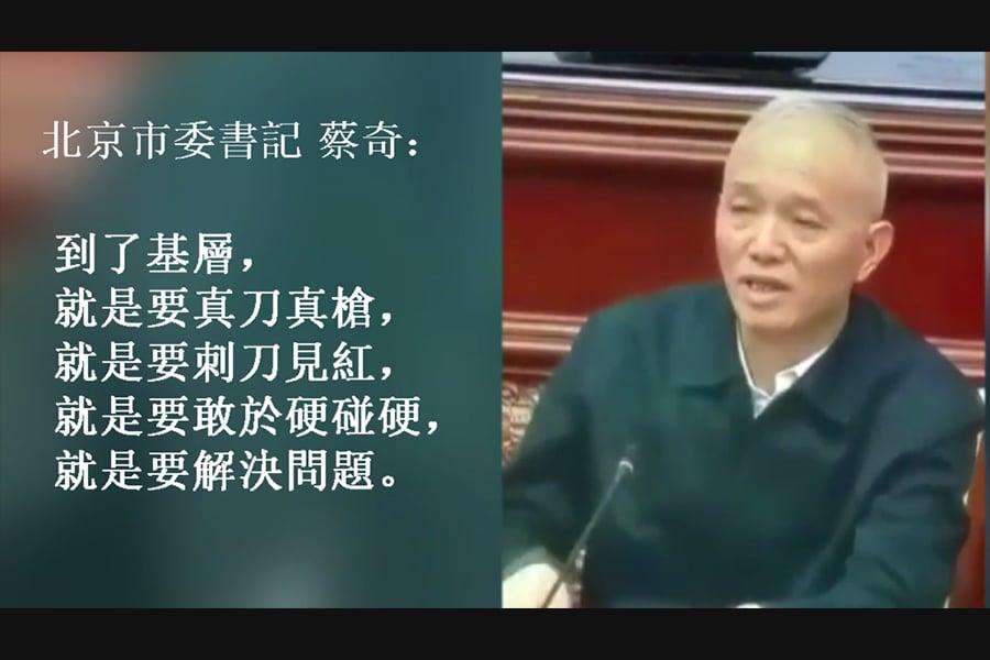 北京大興區大火致19人死亡後,蔡奇的內部講話曝光。(視像擷圖)