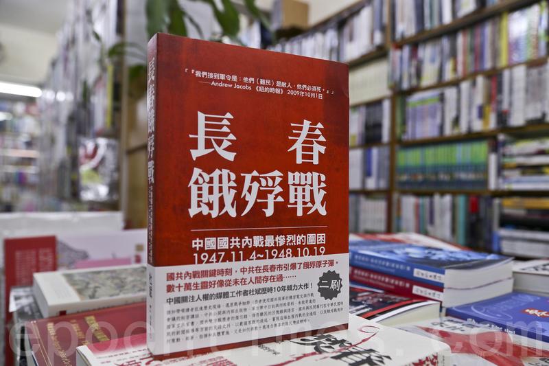杜斌新書《長春餓俘戰》。(余鋼/大紀元)