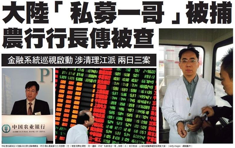 近日,被控「操縱證券市場」的「私募一哥」徐翔案細節曝光,其犯罪證據在上漲股票中被找到。圖右為徐翔被拘捕。(大紀元合成圖)