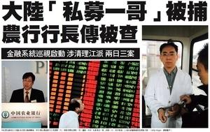 徐翔案細節曝光 犯罪證據在上漲股票中找到