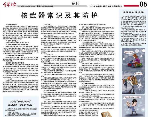 在朝鮮半島局勢敏感時刻,中共吉林黨報整版刊文談核武器常識及防護,引關注。(網頁擷圖)