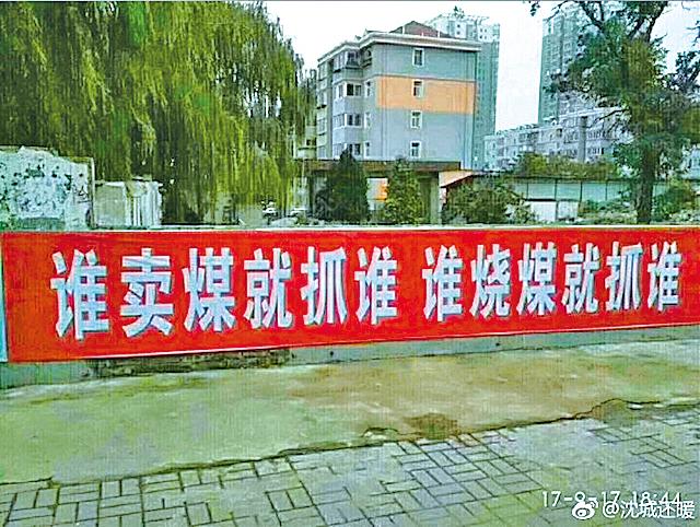 「煤改氣」政策推行後,各地出現鼓勵舉報民眾使用煤爐取暖的現象,街頭甚至出現文革式標語。(網絡圖片)