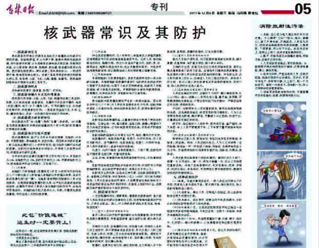 在朝鮮半島局勢敏感時刻,中共吉林黨報刊文談核武常識及防護。(網絡截圖)