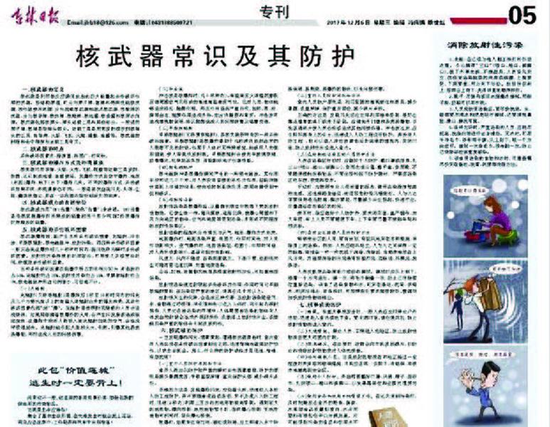 吉林黨媒刊文談核武器防護