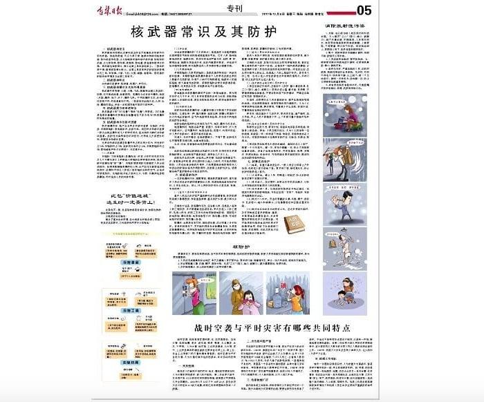 12月6日,中共吉林機關報《吉林日報》在第5版整版發表題為「核武器常識及其防護」的文章。(網頁擷圖)