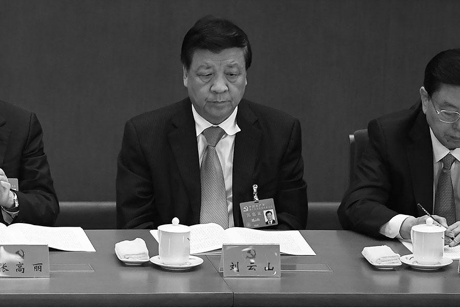 中共江派常委劉雲山在「十九大」上卸任。(WANG ZHAO/AFP/Getty Images)