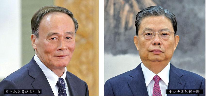趙樂際主管監察委 王岐山將任副主席