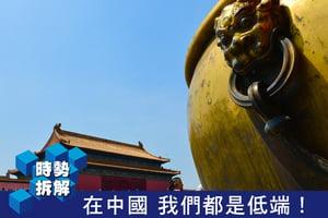 【時勢拆解】在中國 我們都是低端!