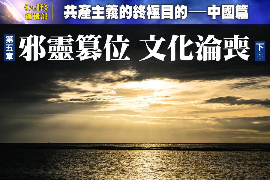 《共產主義的終極目的--中國篇》 第五章 邪靈篡位 文化淪喪 下(1)