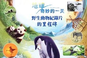 《地球:奇妙的一天》野生動物紀錄片的里程碑