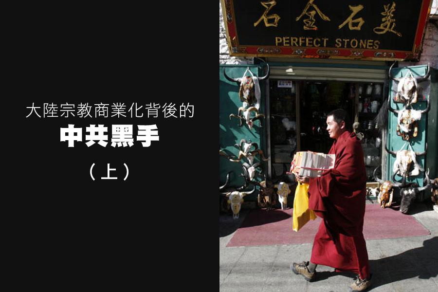 在中國,寺廟已不再是清修地方,宗教場所趨於商業化。(China Photos/Getty Images)