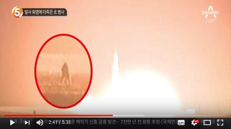 自由亞洲電台報道說,朝鮮中央電視台不慎播出導彈噴出的火焰燒到士兵的畫面,但隨後將其刪除。(視像擷圖)
